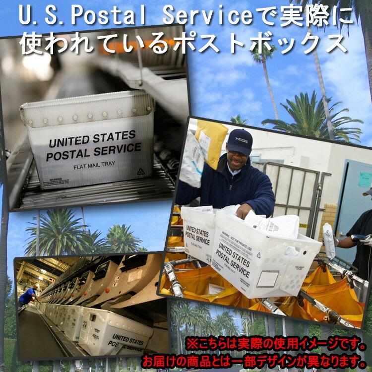 収納ボックス U.S ポストボックス U.S POSTAL SERVICE ブラック文字 収納 アメリカ雑貨 アメリカン雑貨