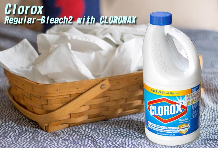 漂白剤 クロロックス レギュラーブリーチ2 with クロロマックス 1.89L 64oz 除菌 お徳用 CLOROX アメリカ製 アメリカ雑貨