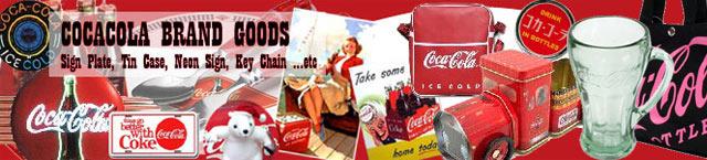 アメリカンレトロな雰囲気作りに最高な雑貨たちコカコーラ雑貨 Coca-Cola Goods!!