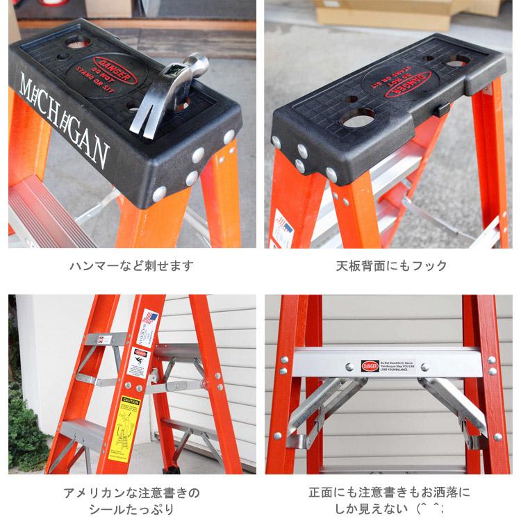 脚立 ミシガンラダー社 ファイバーグラス ステップラダー  サイズ3 高さ86.5cm 踏み台 作業用 アメリカ製 おしゃれ アメリカ雑貨