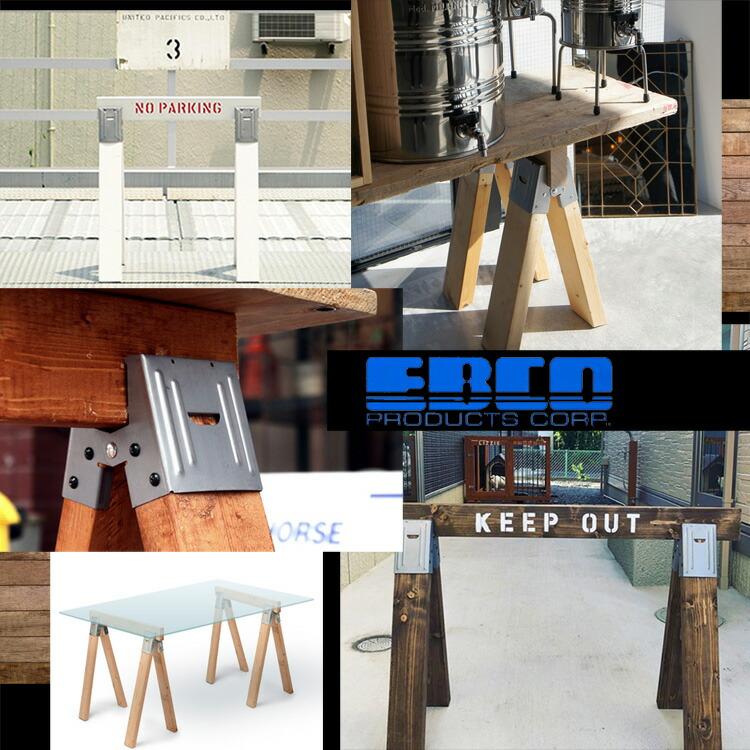 EBCO ソーホースブラケット SH4(2個入り) アメリカ製 DIY 作業台 アメリカン雑貨