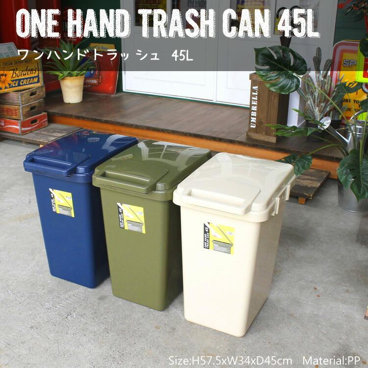ゴミ箱 連結 ワンハンドトラッシュカン 45L ベージュ LFS-845BE ダストボックス 蓋付き 屋外 大容量 アメリカン雑貨