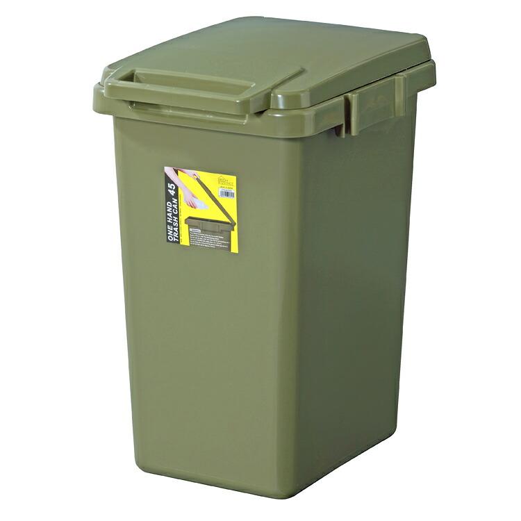 ワンハンドトラッシュカン 45L グリーン