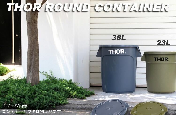 コンテナ ゴミ箱 THOR ソー ラウンドコンテナー 23L オリーブ TRUST アメリカ雑貨 アメリカン雑貨