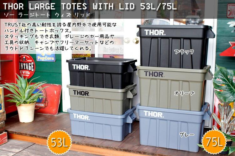 収納ボックス コンテナ THOR ソー ラージトートコンテナー フタ付き 75L ブラック スクエア TRUST アメリカ雑貨 アメリカン雑貨