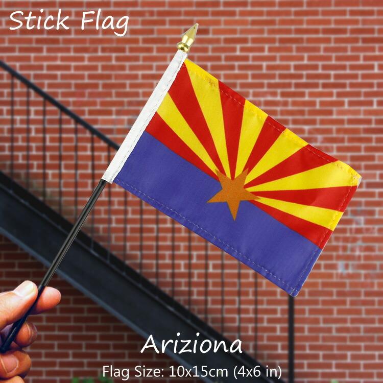 フラッグ インテリア スティックフラッグ アリゾナ 10×15cm 旗 卓上 アメリカの州 アメリカ雑貨 アメリカン雑貨