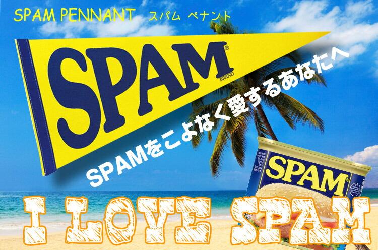 フラッグ SPAM スパム フェルト製 ペナント H31×W76cm 壁面インテリア スパムポーク缶 ランチョンミート ハワイ雑貨 アメリカ アメリカン雑貨