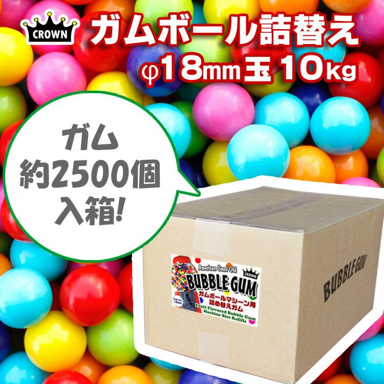CROWN クラウン ガムボールマシーン用 ガムボール詰め替え 18mm玉 7色アソート 10kg箱(約2500個)