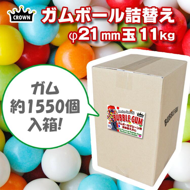 CROWN クラウン ガムボールマシーン用 ガムボール詰め替え 21mm玉 6色アソート 11kg箱(約1550個)