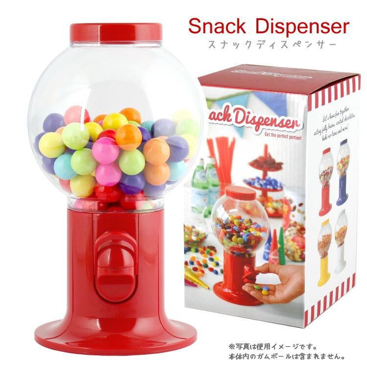スナックディスペンサー レッド 保存容器 キャニスター アメリカ雑貨