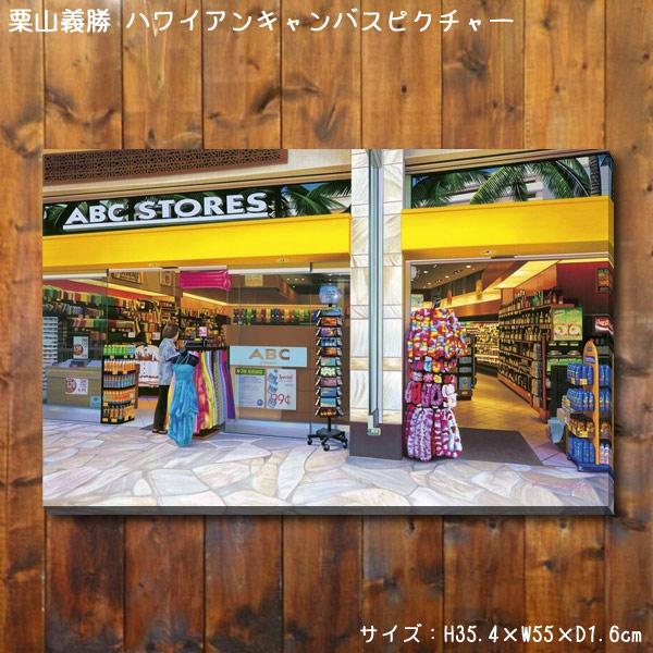 栗山義勝 キャンバスピクチャー ABC ストア PUKR-1806 ハワイアン雑貨 アート インテリア アメリカ雑貨