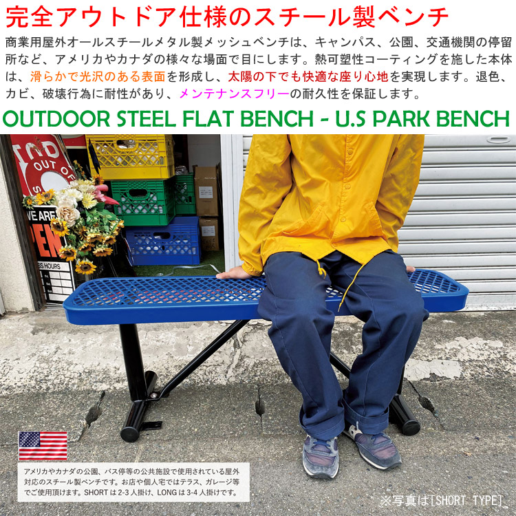 USパークベンチ ショート ブラック 公園ベンチ イス チェア エクステリア インテリア アメリカン雑貨