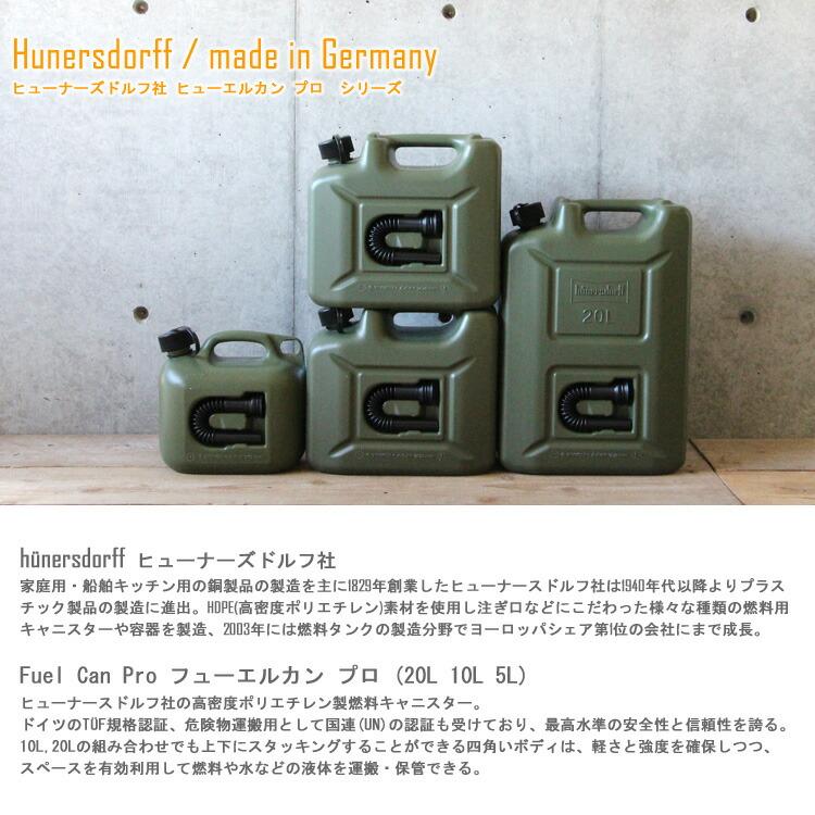 ポリタンク 水タンク キャニスター ヒューナースドルフ社 フューエルカン プロ 10L UN規格 プラスチック製容器 ジェリカン ドイツ製