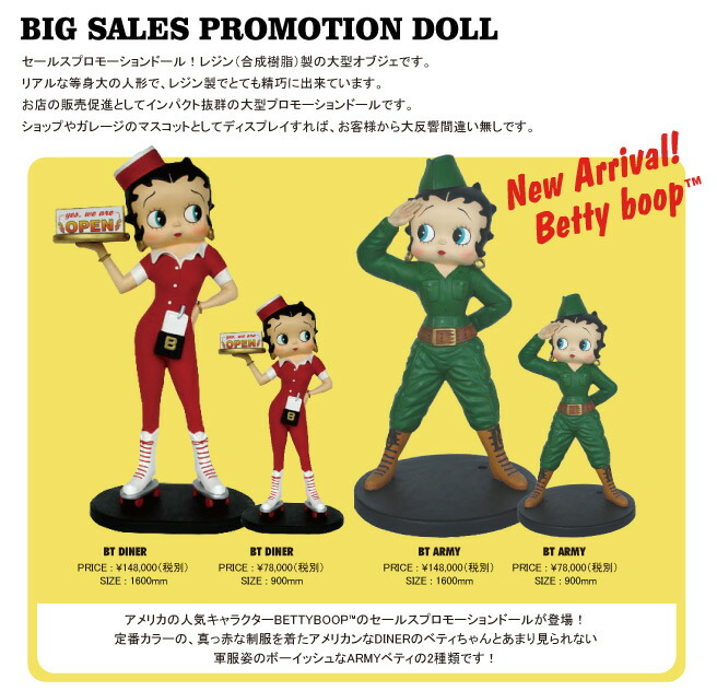 ビッグセールスプロモーションドール『Betty Boop DINER】ベティブープ・ダイナー』 BIG SIZE 160cm!!