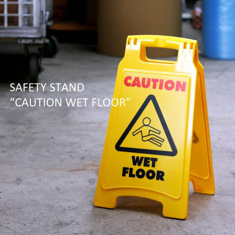 セーフティスタンド Sサイズ「CAUTION WET FLOOR」(注意!濡れてるので滑りやすい) 立て看板 アメリカ雑貨 アメリカン雑貨