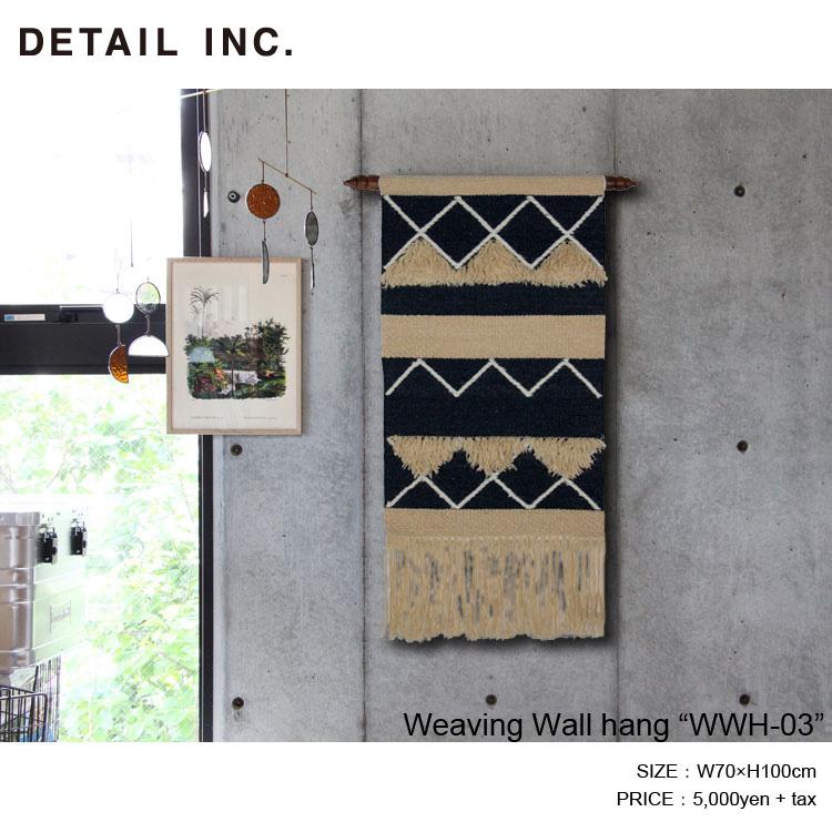 タペストリー おしゃれ ウィービング ウォールハング WWH-03 縦100×横70cm 壁掛け ウォールタペストリー インテリア アメリカ雑貨 アメリカン雑貨
