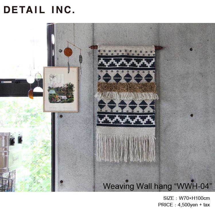 タペストリー おしゃれ ウィービング ウォールハング WWH-04 縦100×横70cm 壁掛け ウォールタペストリー インテリア アメリカ雑貨 アメリカン雑貨