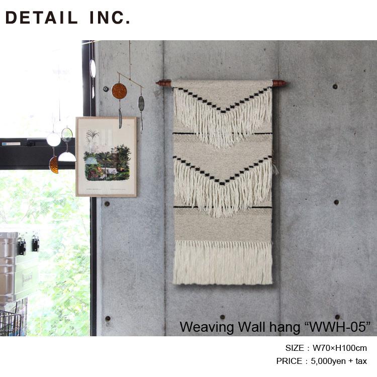 タペストリー おしゃれ ウィービング ウォールハング WWH-05 縦100×横70cm 壁掛け ウォールタペストリー インテリア アメリカ雑貨 アメリカン雑貨