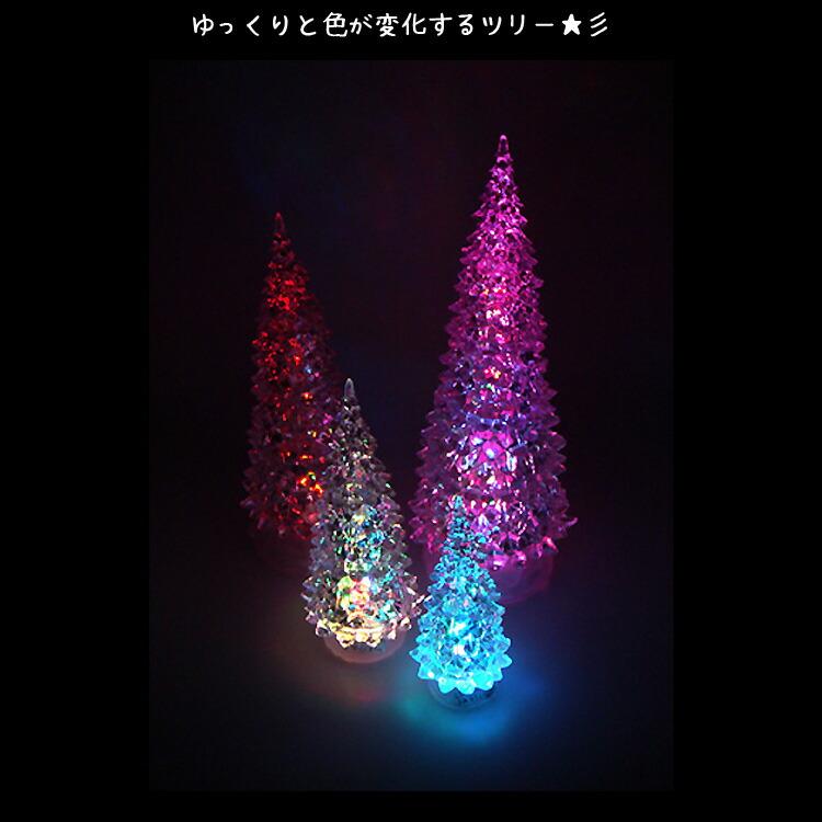 インテリア オブジェ LED ツリー (S) 14.5cm LEDの光が七色に変化 クリスマスツリー 光る