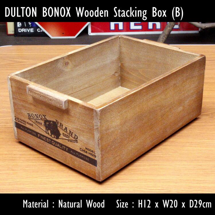 ダルトン ウッデンス タッキングボックス (B) Model CH14-H519NT 小物収納 木箱 アンティーク調 お洒落 DULTON アメリカ雑貨
