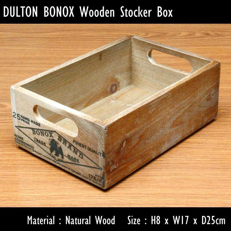 ダルトン ウッデンス ストッカーボックス Model CH14-H500NT 小物収納 木箱 アンティーク調 お洒落 DULTON アメリカ雑貨