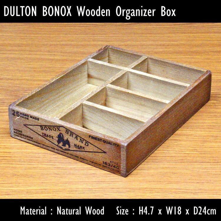 ダルトン ウッデンス オーガナイザーボックス Model CH14-H501NT 小物収納 木箱 アンティーク調 お洒落 DULTON アメリカ雑貨