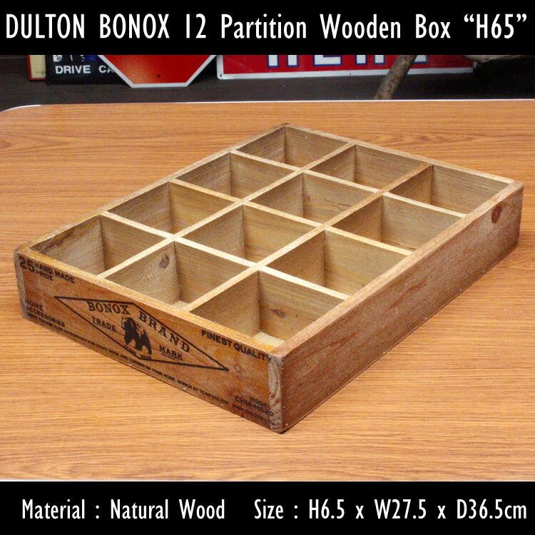ダルトン 12パーテーション ウッデンボックス Model CH14-H520NT 小物収納 木箱 アンティーク調 お洒落 DULTON アメリカ雑貨