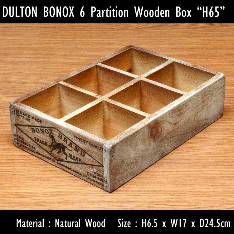 ダルトン 6パーテーション ウッデンボックス