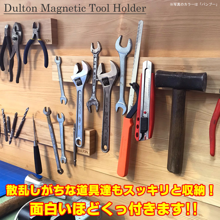 道具 収納 ダルトン バンブー マグネティック ツールホルダー 25 G655-752-25 DULTON ガレージ キッチン アメリカ雑貨 アメリカン雑貨