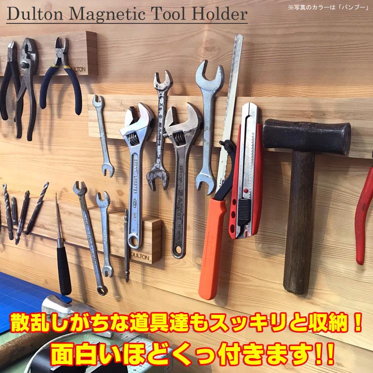 道具 収納 ダルトン バンブー マグネティック ツールホルダー 45 G655-752-45 DULTON ガレージ キッチン アメリカ雑貨 アメリカン雑貨
