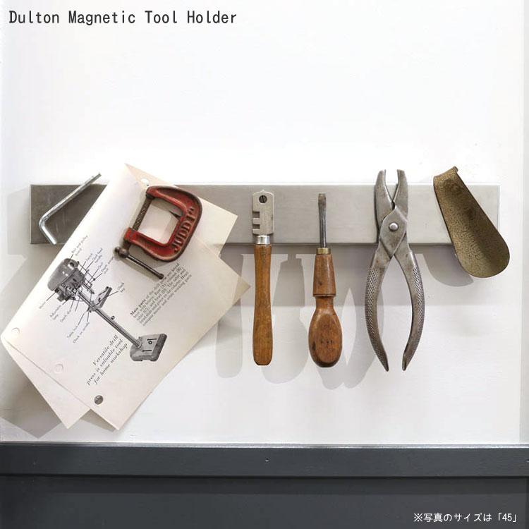 道具 収納 ダルトン ステンレス マグネティック ツールホルダー 25 G655-750-25 DULTON ガレージ キッチン アメリカ雑貨 アメリカン雑貨