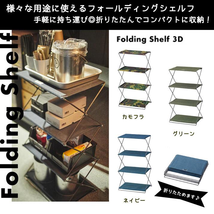 収納 おしゃれ フォールディングシェルフ 3D グリーン MIP-94GR スチール インテリア シェルフ ラック 幅50 アメリカン雑貨 アメリカ雑貨