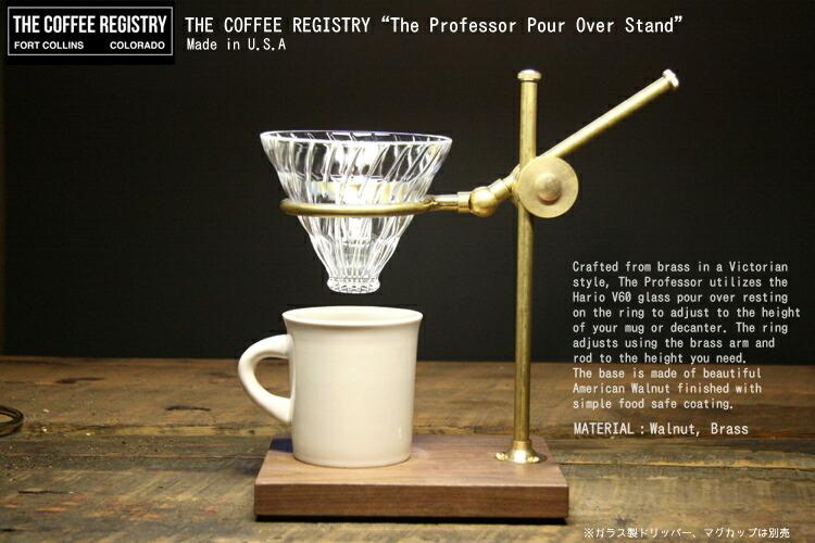 コーヒードリッパー スタンド The Coffee Registry コーヒーレジストリー プロフェッサー ポー オーバースタンド #3123 インテリア おしゃれ アメリカ製 アメリカ雑貨