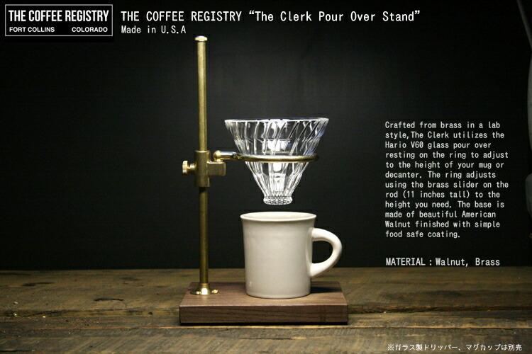 コーヒードリッパー スタンド The Coffee Registry コーヒーレジストリー クラーク ポー オーバースタンド #3136 インテリア おしゃれ アメリカ製 アメリカ雑貨