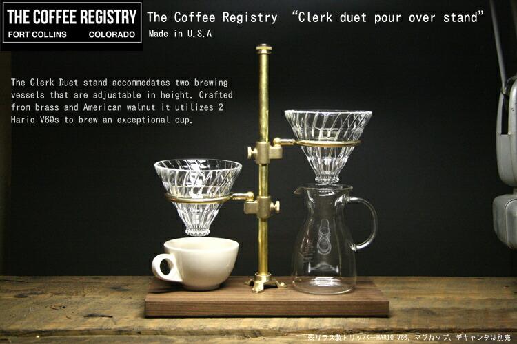 コーヒードリッパー スタンド The Coffee Registry コーヒーレジストリー クラーク デュエット ポー オーバースタンド #3137 インテリア おしゃれ アメリカ製 アメリカ雑貨
