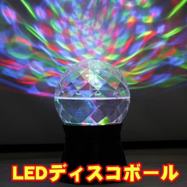 LEDディスコボールライト