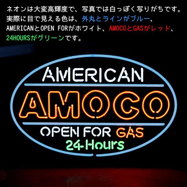 ネオンサイン 「AMOCO 24 HRS」(アモコ24時間営業中) 】ネオン管・照明】ガレージ】インテリア】アメリカン雑貨】