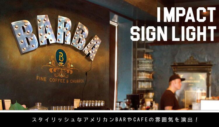 アメリカンサイン ウィズ ライト CAFE :インパクトフォントタイプ 店舗装飾 インテリア 照明 アメリカ雑貨 アメリカン雑貨