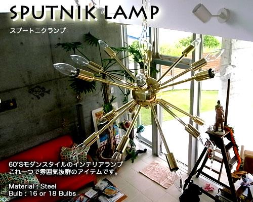 天井照明 シーリングライト スプートニクランプ 18バルブ (クローム ) 吊り下げ照明 SPUTNIK LAMP 50's ビンテージ風 ダイナー  アメリカ雑貨 アメリカン雑貨