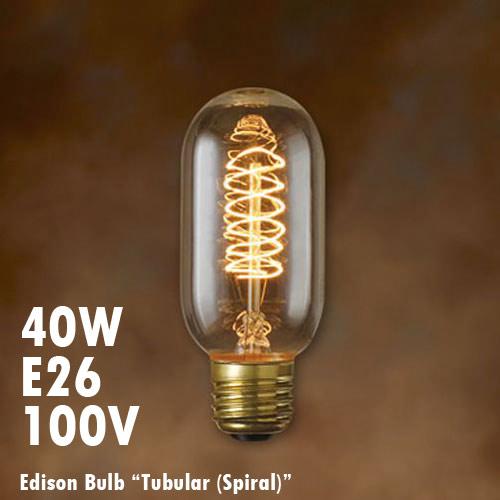 エジソンバルブ チューブラー (スパイラル) 40W E26 /インテリア電球/アメリカン雑貨/