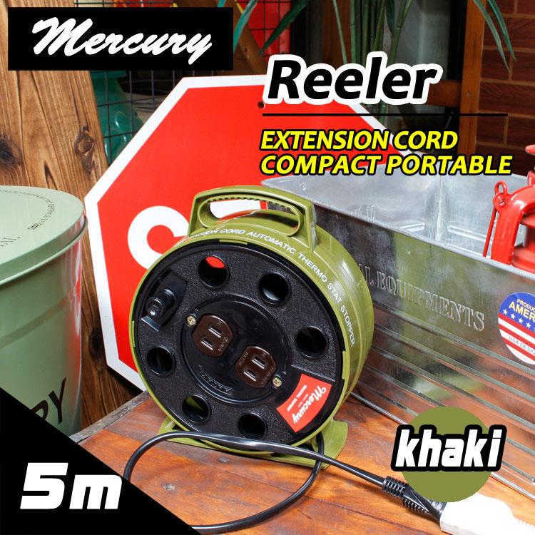 延長コード おしゃれ マーキュリー リーラー 5M カーキ Mercury コードリール 電工ドラム インテリア アメリカ雑貨 アメリカン雑貨