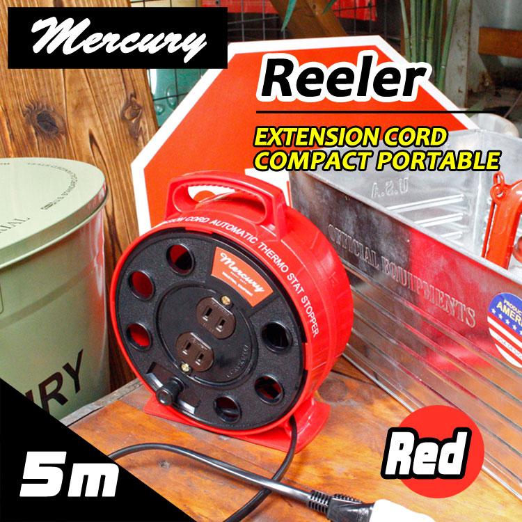 延長コード おしゃれ マーキュリー リーラー 5M レッド Mercury コードリール 電工ドラム インテリア アメリカ雑貨 アメリカン雑貨