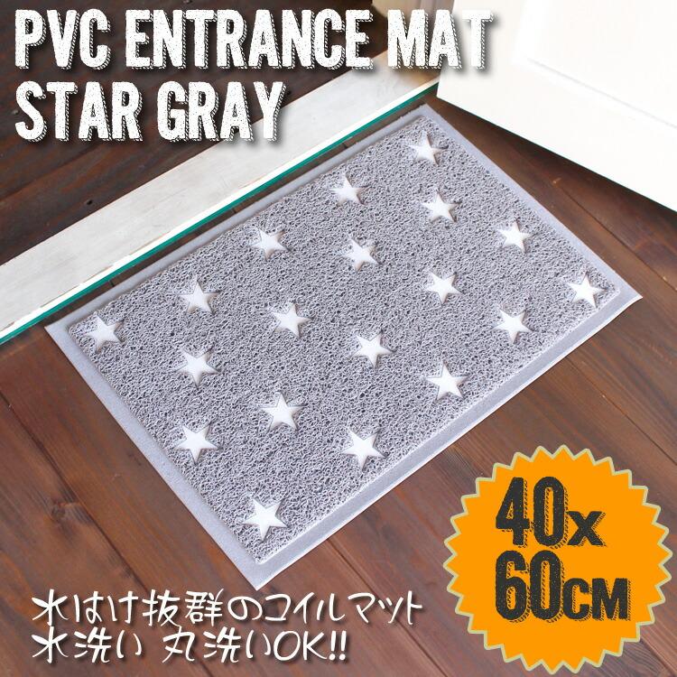 玄関マット 屋内 屋外兼用 洗える PVC エントランスコイルマット STAR グレー 玄関マット 40×60cm ドアマット