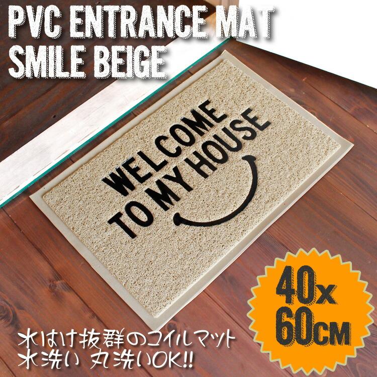 玄関マット 屋内 屋外兼用 洗える PVC エントランスコイルマット スマイル Welcome To My House ベージュ 玄関マット 40×60cm ドアマット