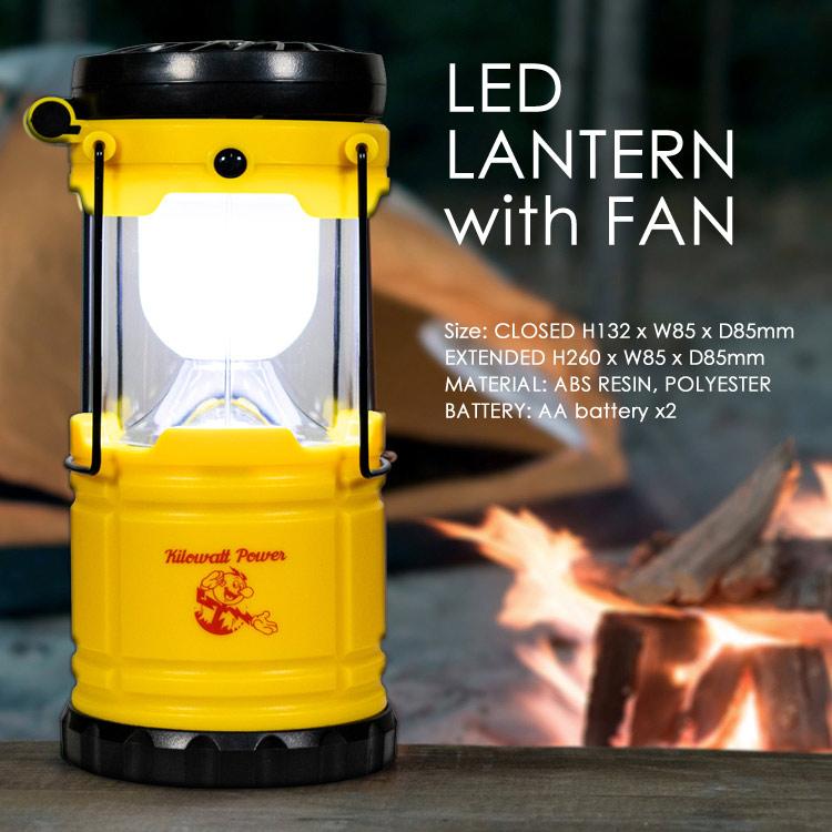 LED ランタン with ファン