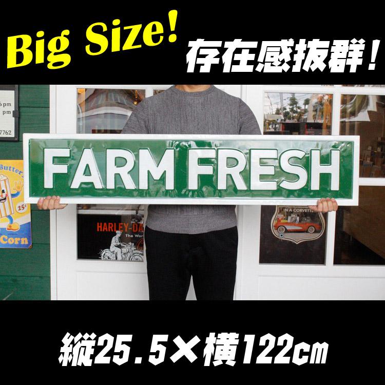 店舗看板 ダルトン サインボード 「FARM FRESH」R855-1051FF 縦255×横122cm DULTON インテリア装飾 アメリカ雑貨 アメリカン雑貨