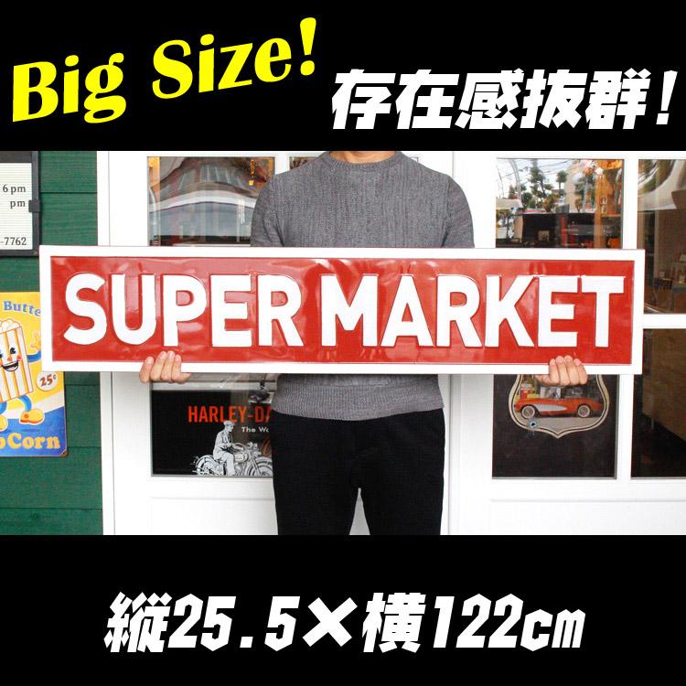店舗看板 ダルトン サインボード 「SUPER MARKET」R855-1051SM H255×W122cm DULTON インテリア装飾 アメリカ雑貨 アメリカン雑貨