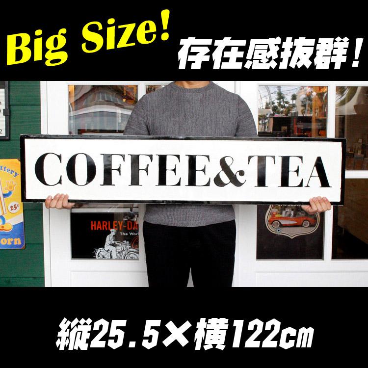 店舗看板 ダルトン サインボード 「COFFEE & TEA」R855-1051CT H255×W122cm DULTON インテリア装飾 アメリカ雑貨 アメリカン雑貨