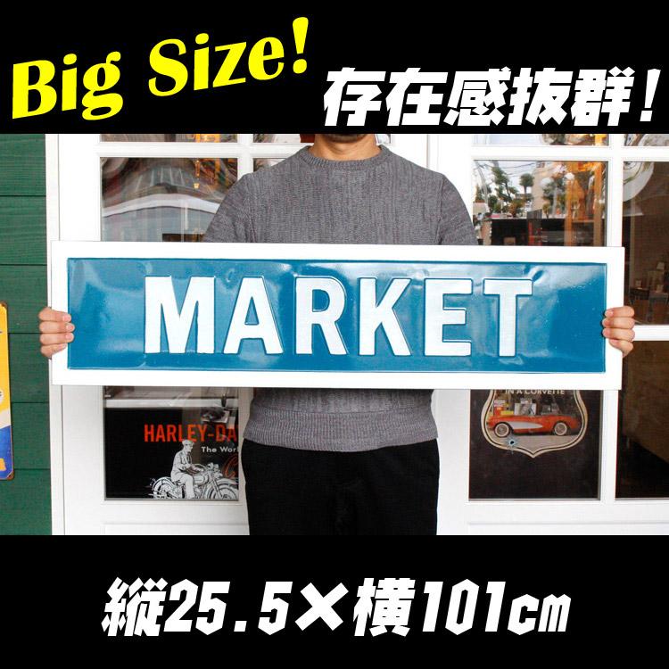 店舗看板 ダルトン サインボード 「MARKET」R855-1052MK H255×W101cm DULTON インテリア装飾 アメリカ雑貨 アメリカン雑貨