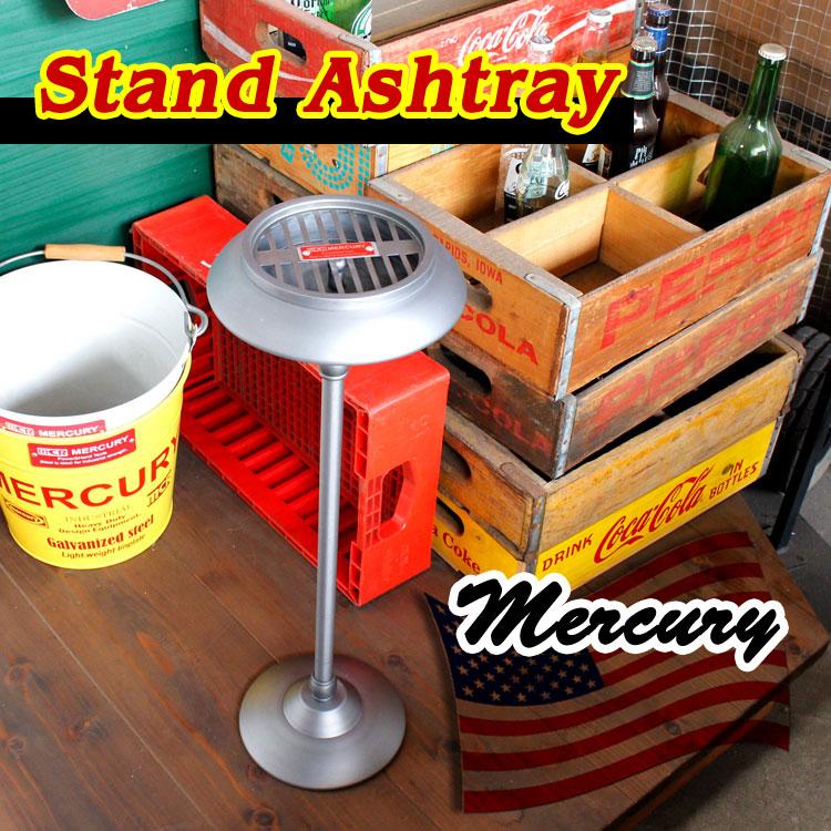 灰皿 スタンド マーキュリー スタンドアシュトレー リアルスチール色 Mercury スタンド式灰皿 おしゃれ アメリカン雑貨